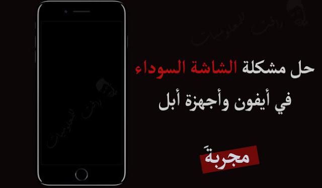 الشاشة سوداء في ايفون طريقة حل المشكلة بسهولة حل مشكلة الشاشة السوداء في ايفون وايباد وايبود . fix iphone black screen .black screen