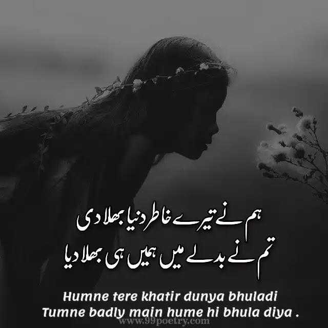 Humne tere khatir dunya bhuladi-attitude status in Urdu