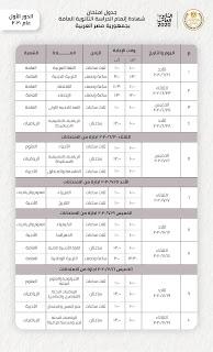 جدول امتحان الثانويه العامه 2020 النهائى المعدل