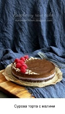 Сурова торта с малини / Raspberry raw cake