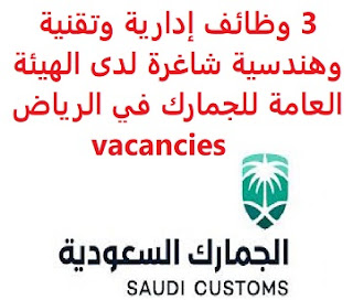وظائف السعودية 3 وظائف إدارية وتقنية وهندسية شاغرة لدى الهيئة العامة للجمارك في الرياض vacancies 3 وظائف إدارية وتقنية وهندسية شاغرة لدى الهيئة العامة للجمارك في الرياض vacancies  تعلن الهيئة العامة للجمارك, عن توفر 3 وظائف إدارية وتقنية وهندسية شاغرة, للعمل لديها في الرياض وذلك للوظائف التالية: 1- مشرف لوجستي 2- مشرف عملاء الجهات الحكومية 3- مشرف شركاء الخدمات اللوجستية وذلك في التخصصات التالية: 1- هندسة الحاسب 2- الهندسة الصناعية 3- إدارة سلاسل إمداد 4- إدارة لوجستية 5- إدارة الأعمال 6- نظم معلومات إدارية للتسجيل اضغط على الرابط هنا  أنشئ سيرتك الذاتية     أعلن عن وظيفة جديدة من هنا لمشاهدة المزيد من الوظائف قم بالعودة إلى الصفحة الرئيسية قم أيضاً بالاطّلاع على المزيد من الوظائف مهندسين وتقنيين محاسبة وإدارة أعمال وتسويق التعليم والبرامج التعليمية كافة التخصصات الطبية محامون وقضاة ومستشارون قانونيون مبرمجو كمبيوتر وجرافيك ورسامون موظفين وإداريين فنيي حرف وعمال