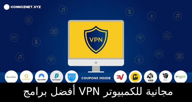 أفضل برامج VPN للكمبيوتر
