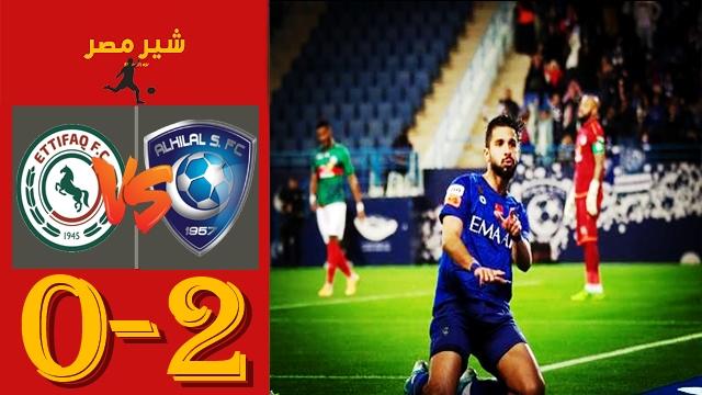 مباراة الهلال والاتفاق - مباراة الهلال اليوم فى الدوري السعودي - موعد مباراة الهلال والاتفاق