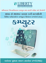 Collection of Computer Subject Questions of various Class 3 Exams from 2016 to 2019