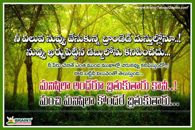 inspirational quotes in Telugu, Telugu life success sayings, best life thoughts in Telugu
