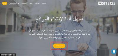 شرح موقع site123 لأنشاء وتصميم المواقع المجانية بديل wix