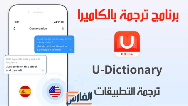 U-Dictionary,تحميل برنامج U-Dictionary,تنزيل برنامج U-Dictionary,تحميل تطبيق U-Dictionary,تنزيل تطبيق U-Dictionary,يو دكشنري,تحميل برنامج يو دكشنري,تنزيل تطبيق يو دكشنري,