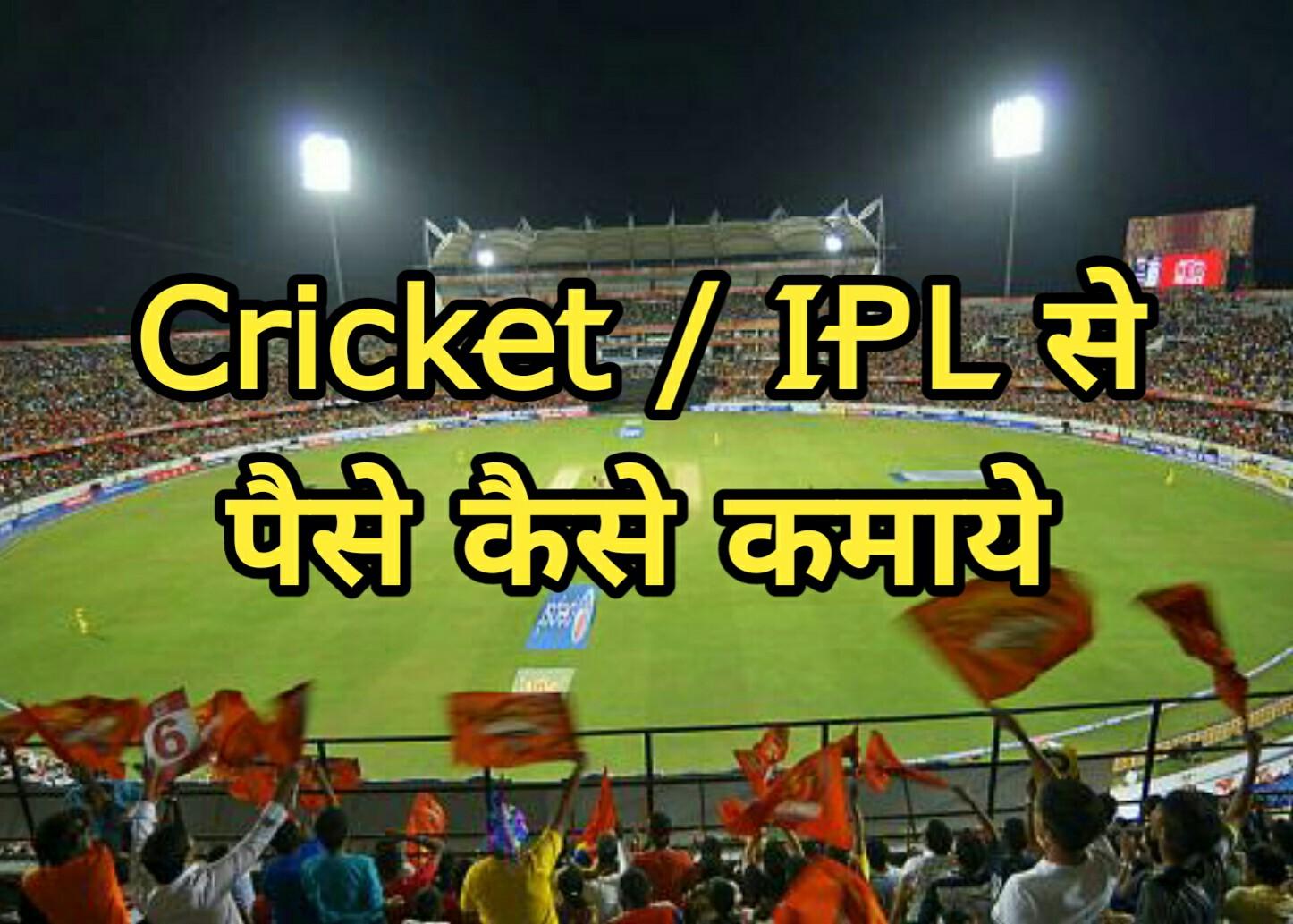 क्रिकेट से पैसे कैसे कमाये