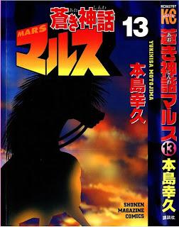 Aoki Shinwa Mars [本島幸久]蒼き神話マルス 第01 13巻