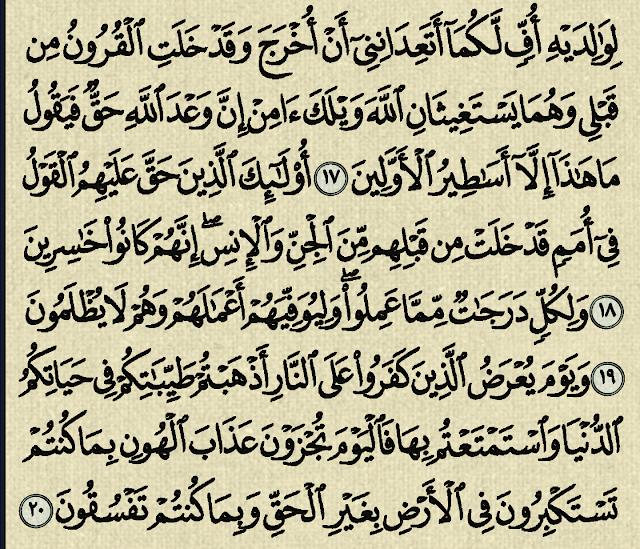 شرح وتفسير سورة الاحقاف surah al ahqaf (من الآية 15 إلى الآية 34 )