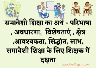 inclusive education in hindi समावेशी शिक्षा की अवधारणा । समावेशी शिक्षा का अर्थ। समावेशी शिक्षा की परिभाषा । समावेशी शिक्षा की विशेषताएं । समावेशी शिक्षा का क्षेत्र । समावेशी शिक्षा की आवश्यकता। समावेशी शिक्षा के सिद्धांत । समावेशी शिक्षा में शिक्षक में किन शिक्षण दक्षताओं का होना आवश्यक है