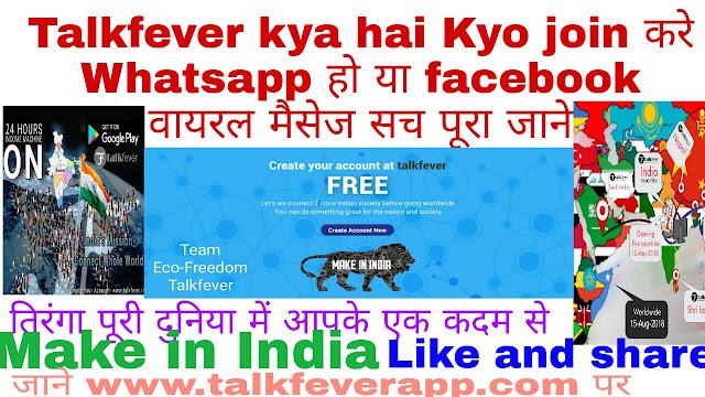 Indian social media