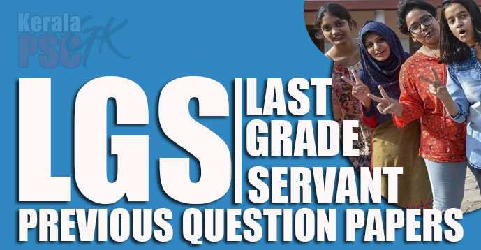 Kerala PSC   Last Grade Servant   Previous Question Papers