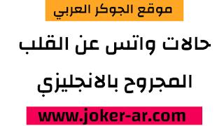 حالات واتس اب حزينة جدا بالانجليزي 2021 عن القلب المكسور والمجروح و اقوال مكتوبة عن نهاية الحب والخيانة - الجوكر العربي