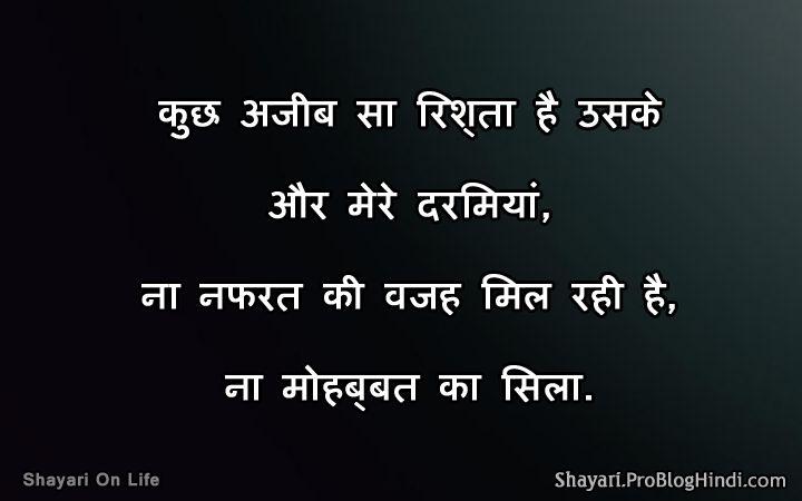 100 Best Inspirational Shayari On Life - Zindagi Par Shayari