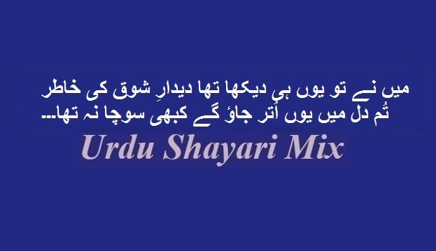 Main ne tau youn | Love poetry | Muhabbat shari | Urdu love shari
