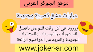 عبارات عشق قصيرة وجديدة 2019 - الجوكر العربي