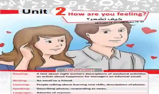 الوحدة الثانية من منهج اللغة الانجليزية الجديد للصف الثانى الاعدادى الترم الاول 2021