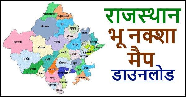 bhu-naksha-rajasthan-online-map-download