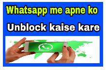 whatsapp se apne ko unblock kaise kare