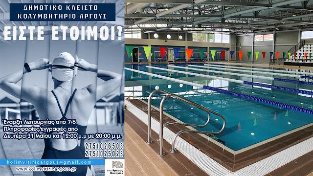 Ξεκινούν οι εγγραφές για το κολυμβητήριο Άργους - 7 Μαΐου η έναρξη λειτουργίας