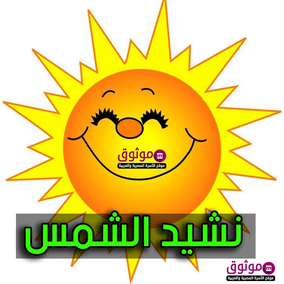 أناشيد أطفال الحضانة مكتوبة نشيد الشمس