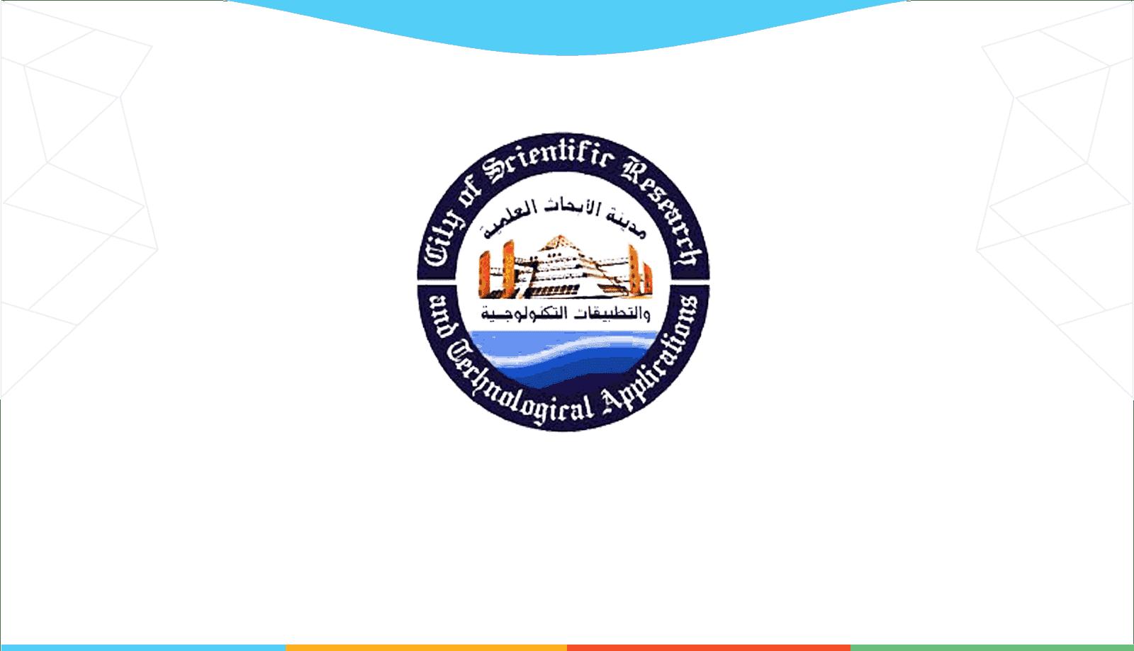 وظائف الهيئة العامة لمدينة الابحاث العلمية مصر 2021