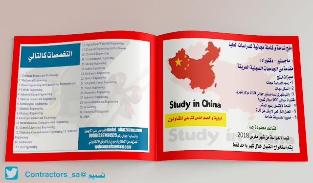 منح دراسية مجانية لكافة الجنسيات