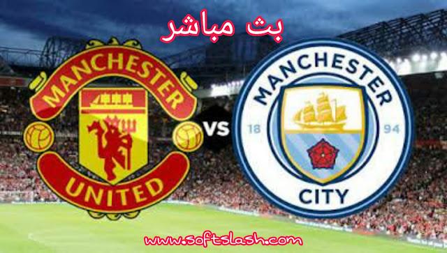 شاهد مباراة Manchester city vsManchester United live بمختلف الجودات