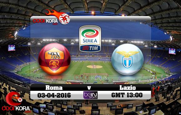 مشاهدة مباراة لاتسيو وروما اليوم 3-4-2016 في الدوري الإيطالي