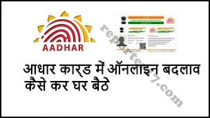 आधार कार्ड में घर बैठे करे अपना नाम मोबाइल नंबर एड्रेस चेंज UIDAI ने दी बड़ी सुविधा 2018