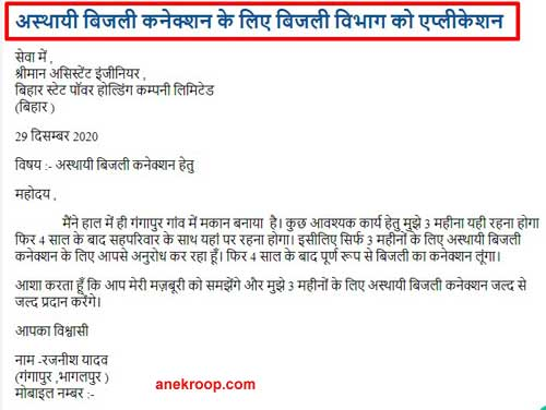 how to write application to electricity department in hindi