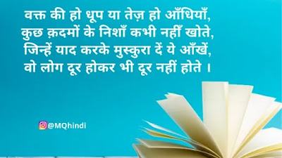 Farewell Quotes In Hindi