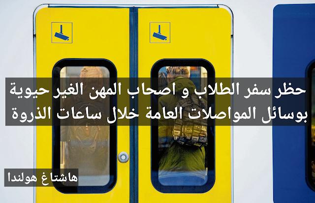 الحكومة الهولندية تتفق على منع سفر الطلاب و اصحاب المهن الغير حيوية بوسائل المواصلات العامة خلال ساعات الذروة