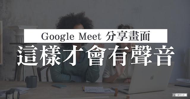 How to present video with audio in Google Meet / Google Meet 分享畫面怎樣才有聲音?