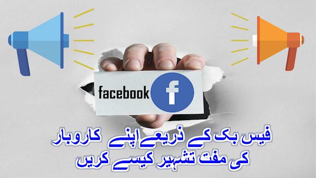 فیس بک کے ذریعےاپنے  کاروبار  کی مفت تشہیر کیسے کریں