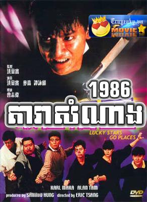 KH-Dubbed_Dara somnang (1986)