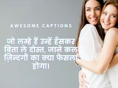 Quotes For Girls In Hindi