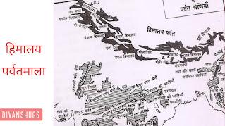 हिमालय पर्वत