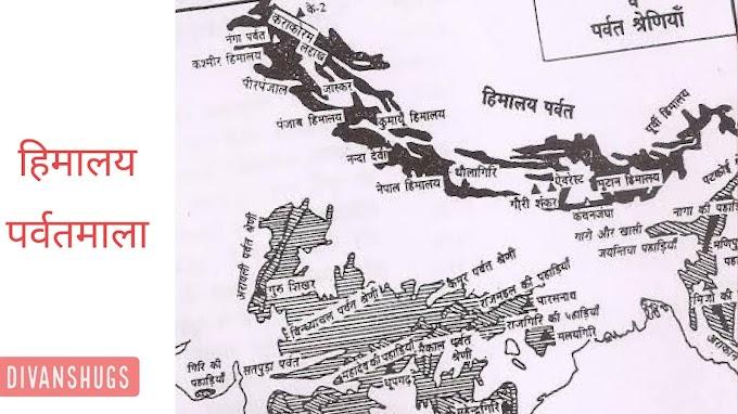 हिमालय का भौगोलिक वर्गीकरण करें?