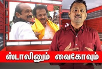 Secret behind Vaiko-Stalin alliance? | JV Breaks