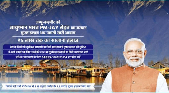 Ayushman Bharat Golden Card Online Apply Kaise Kare
