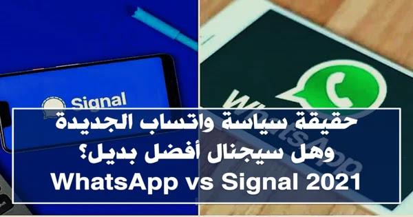 حقيقة سياسة واتساب الجديدة وهل سيجنال أفضل بديل؟ 2021 WhatsApp vs Signal