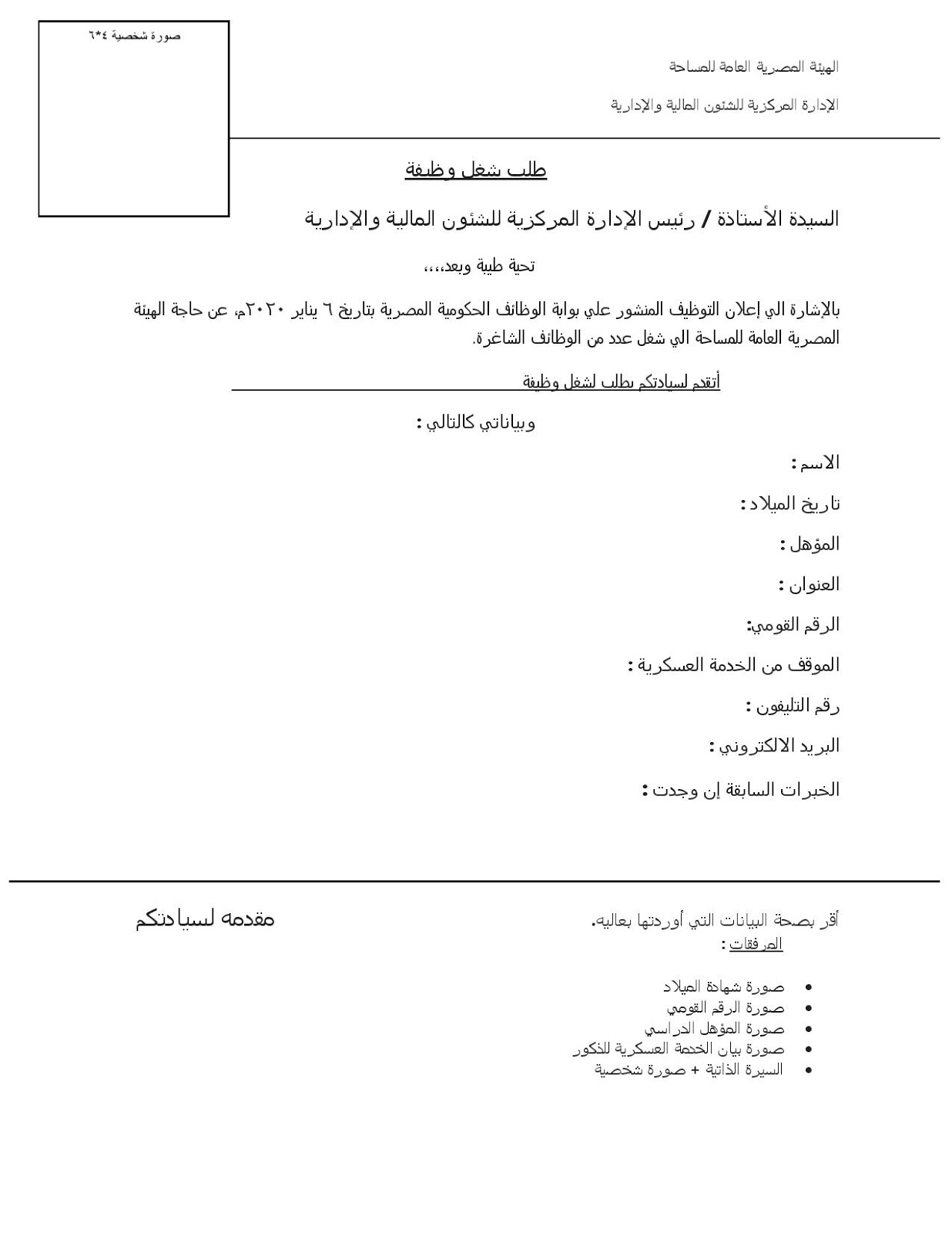 طلب شغل وظائف هيئة المساحة المصرية وظائف حكومية 2020