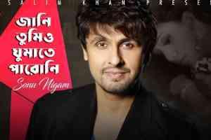 Purnima Cad Ar Tarar Mela Akashe lyrics (পুর্নিমা চাদ আর তারার মেলা) Sonu Nigam