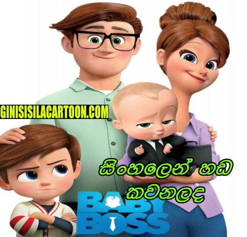 Sinhala Dubbed - The Boss Baby (2017)