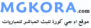ام جي كورة | MGKora.com
