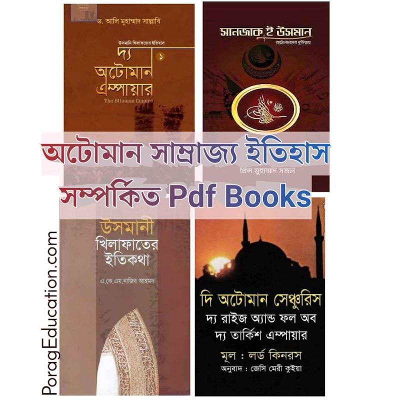 দি অটোমান সাম্রাজ্য ইতিহাস সম্পর্কিত বইসমুহ Pdf Download