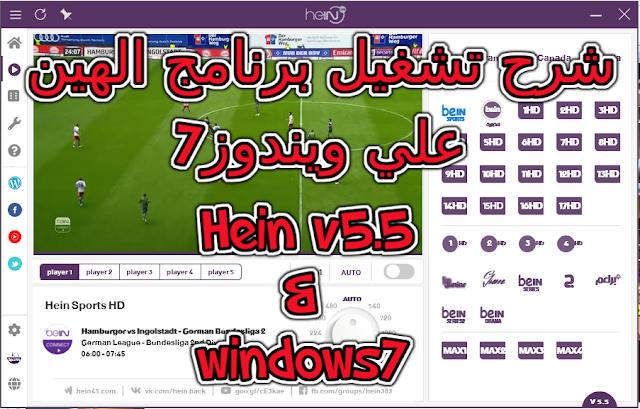شرح تشغيل برنامج الهين hein v5 علي ويندوز7  موقع سوفت سلاش