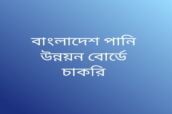 Bangladesh water development board job circular 2020 published by BWDB  [apply online]